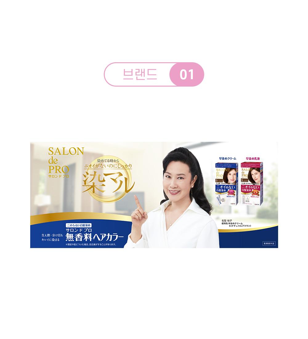 살롱드프로컬러트리트먼트 상페2