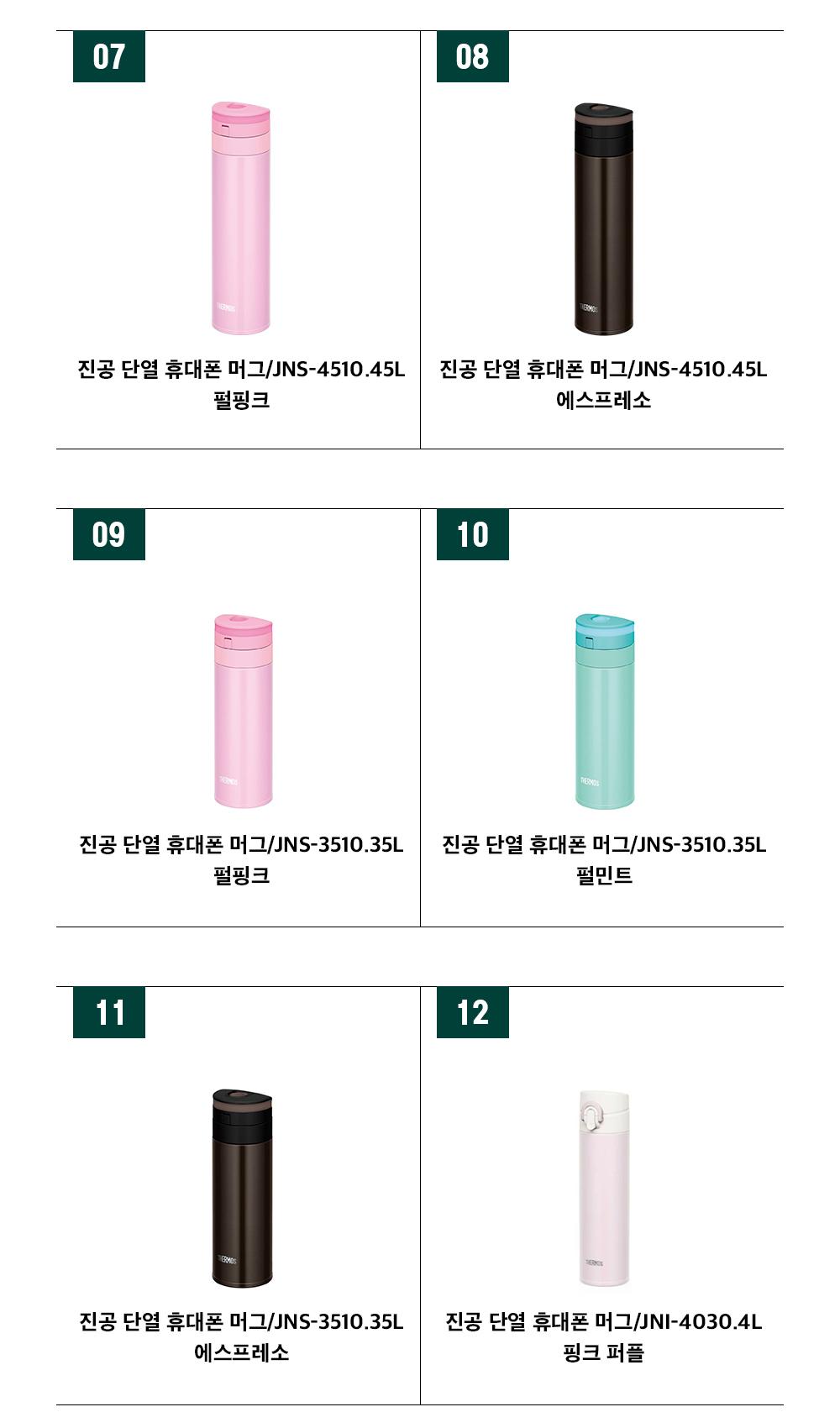 써모스보온병 모음보온보냉병 상페3