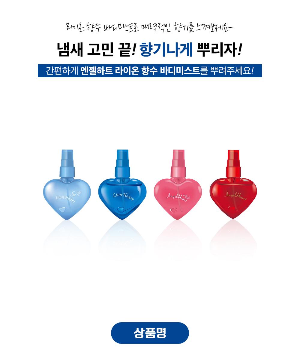 엔젤하트 라이온하트 향수 바디미스트 4종 상페3