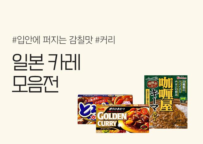 일본카레 카레 커리 소고기카레 일본고형카레 카레재료