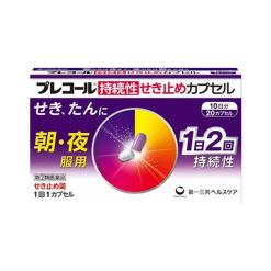 프리콜 기침약 지속 캡슐 20캡슐 썸네일