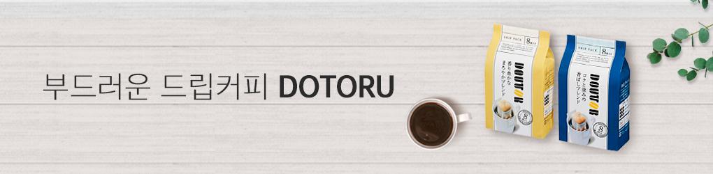 도토루 3