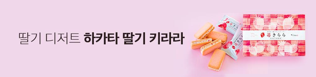 딸기 키라라 2