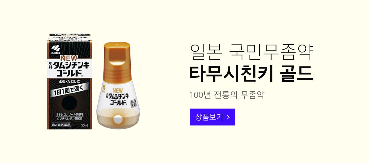 상단배너 타무시친키골드 1