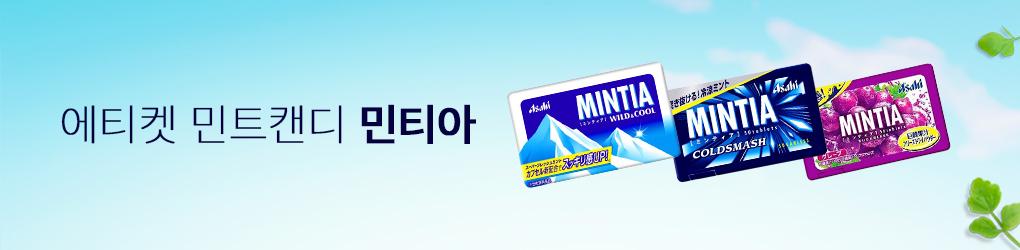 상품띠배너 민티아 3