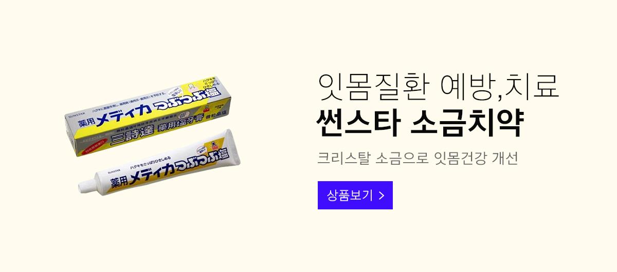 상단배너 썬스타소금치약 2